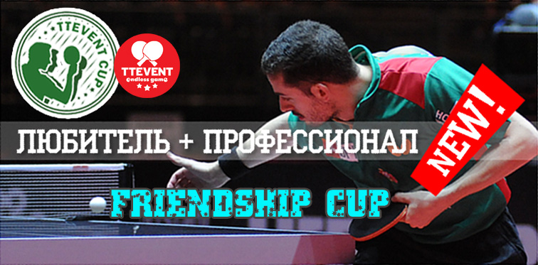 I Кубок TTEVENT  Friendship Cup